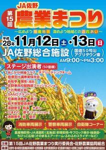 農業まつりポスター
