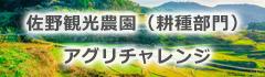 佐野観光農園アグリチャレンジ