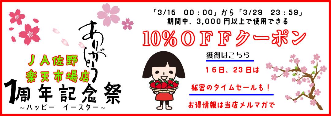 楽天市場店1周年記念祭
