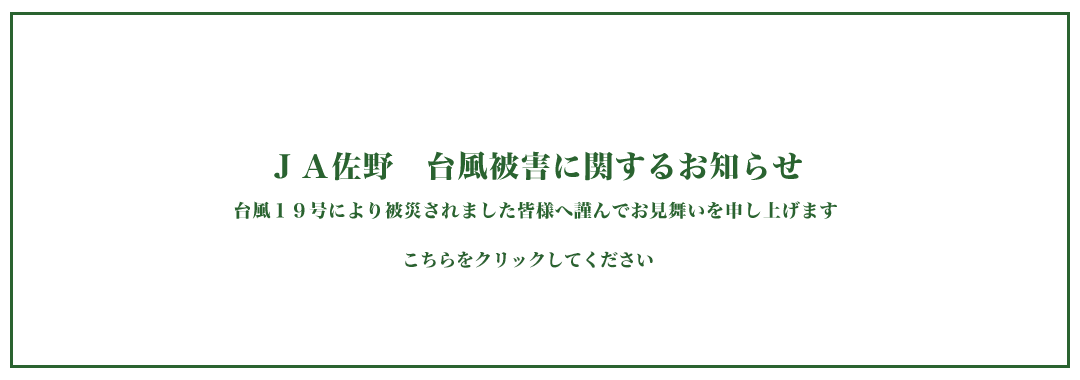 JA佐野台風被害に関するお知らせ