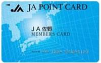 ポイントカードクレジット機能無の画像