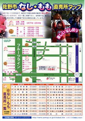 佐野フルーツライン地図