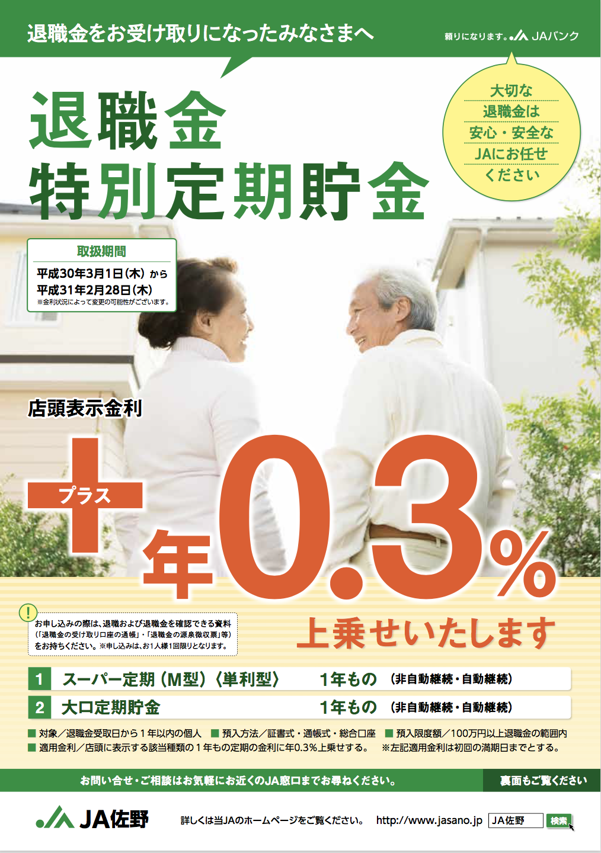 退職特別定期貯金
