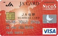 ポイント機能付きJAカード単体型の画像